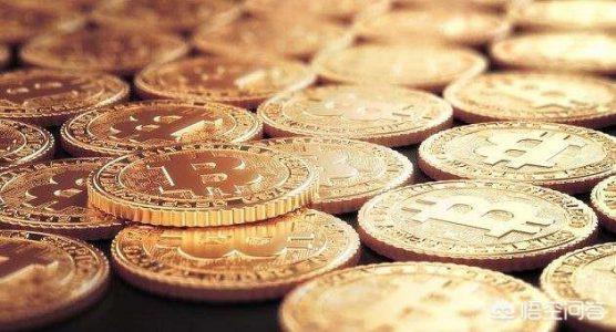 比特币到底值不值得买?比特币真的会成为未来流通货币吗?